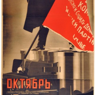 Original Movie Poster For Eisenstein's October - Ten Days That Shook The World