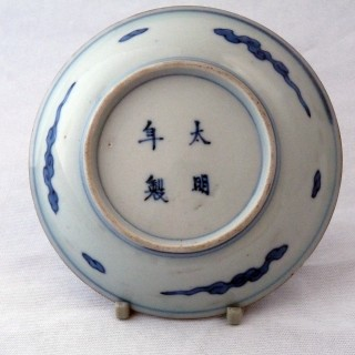 Chinese Blue and White Transitional Saucer Plate