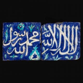 A pair of Damascus 18th century polychrome tiles bearing the shahadah
