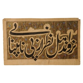 Islamic calligraphy, double sided