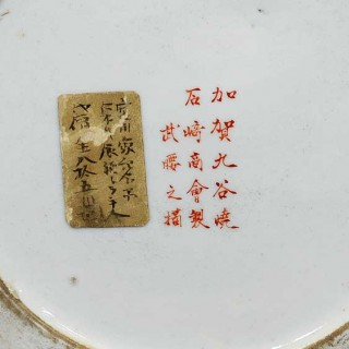 LARGE HIGHLY DECORATIVE JAPANESE KUTANI SAMURAI WARRIOR VASE
