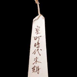Rare Japanese Muromachi Period Ironwork 'Kutsuwa' Horse Bit and Rein Guide
