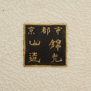 A Japanese Meiji Period square form Satsuma Vessel and cover signed Kinkozan