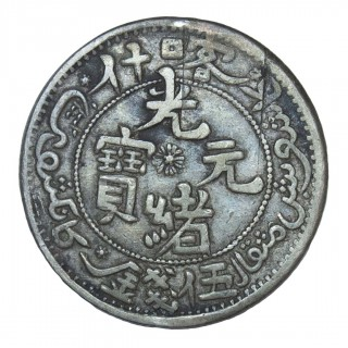 CHINA, SINKIANG, SILVER 5 MACE, 1905