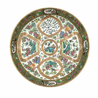 A CANTONESE FAMILLE ROSE TRAY, CHINA, 19TH CENTURY
